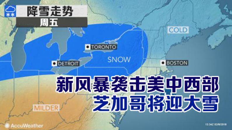 新风暴袭击美中西部  芝加哥将迎大雪