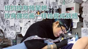 纽约纹身师吴帆:纹身像绘画一样给我成就感