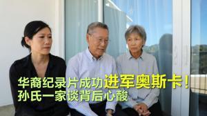 华裔银行抗争政府不公被拍成纪录片 成功进军奥斯卡