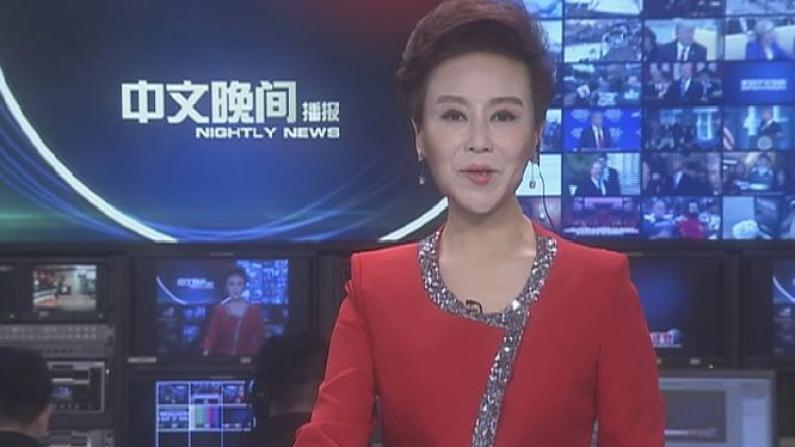 2018年02月08日中文晚间播报