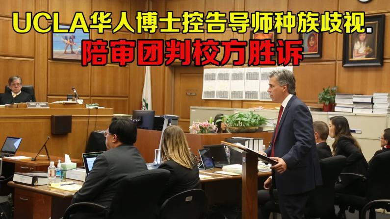 华人博士控告UCLA导师种族歧视 陪审团判定学生败诉