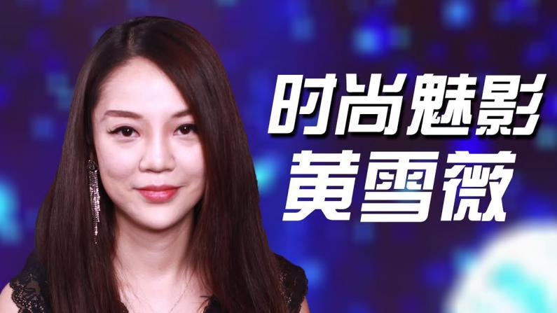 黄雪薇:时尚魅影