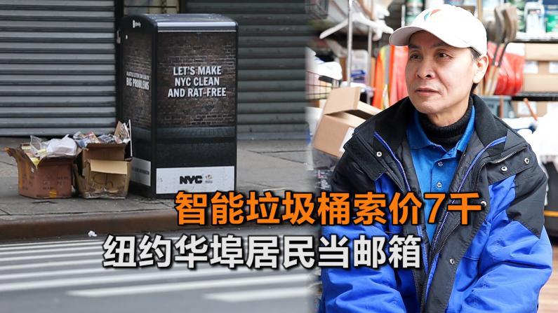 智能垃圾桶索价7000 纽约华埠居民当邮箱