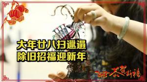 华裔青年舞皮影戏秀