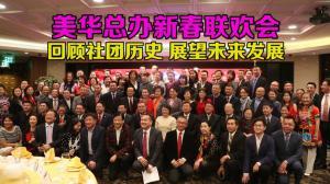 美国华人联合总会办新年联欢会 各社团成员送新年祝福