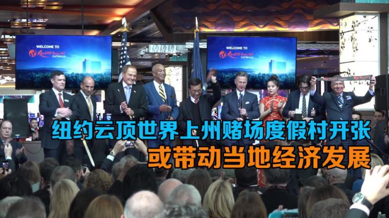 纽约云顶世界Catskills赌场度假村开张 或带动当地经济发展