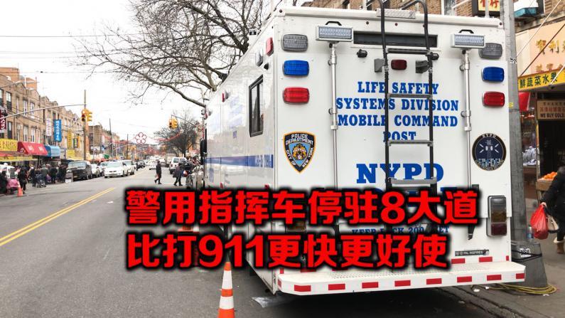 新春到 安保更重要 纽约布鲁克林警方流动指挥车上路