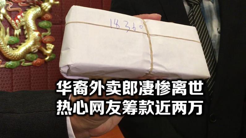 纽约华裔外卖郎不幸离世 热心民众一周筹款近2万