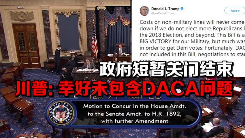 政府短暂关门结束 川普:幸好未包含DACA问题