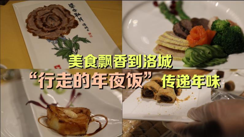 """中华美食传年味 """"行走的年夜饭""""抵洛杉矶"""
