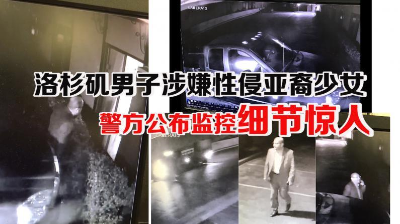 洛杉矶柯文纳男子涉嫌性侵亚裔少女 警方公布监控细节惊人