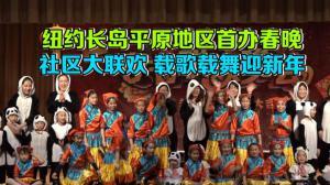 纽约长岛平原地区首办春晚  社区大联欢 载歌载舞迎新年