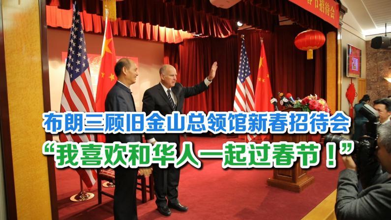 布朗三顾旧金山总领馆庆新春: 喜欢与华人一起过节 加州与中国同梦!