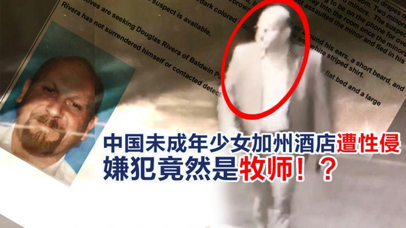 中国未成年少女加州酒店遭性侵  嫌犯竟然是牧师!?
