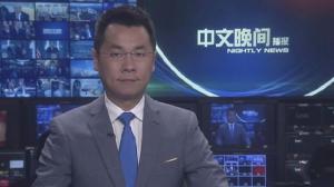 2018年02月10日中文晚间播报