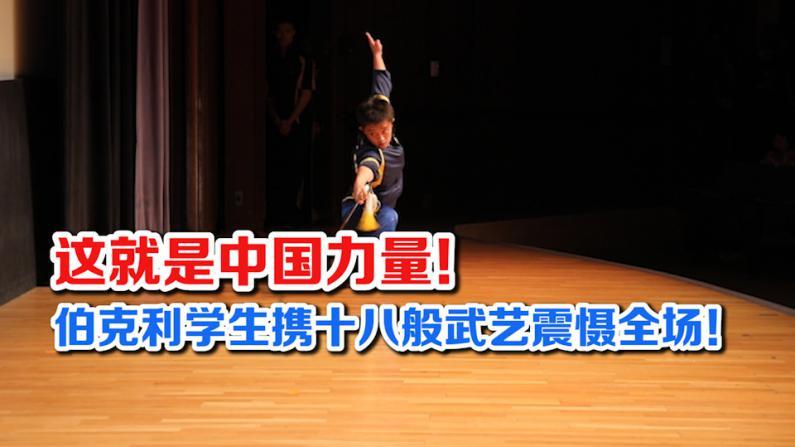 这就是中国力量 ── 伯克利学生携十八般武艺震慑全场!