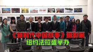 展现新时代中国风貌  《新时代中国故事》摄影展纽约法拉盛举办