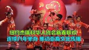 纽约杰瑞科华人协会新春联欢  精彩节目喜迎农历狗年