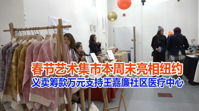 春节艺术集市本周末亮相纽约 义卖筹款万元支持王嘉廉社区医疗中心
