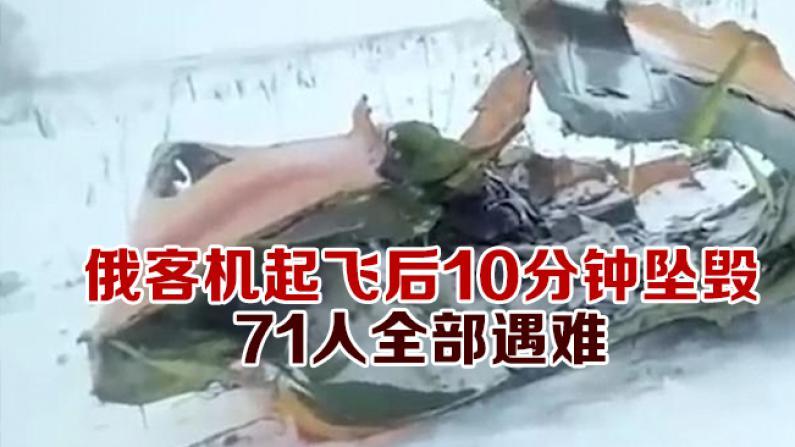 俄客机起飞后10分钟坠毁  71人全部遇难