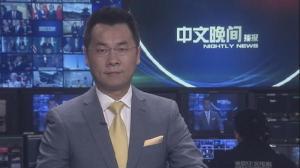 2018年02月11日中文晚间播报