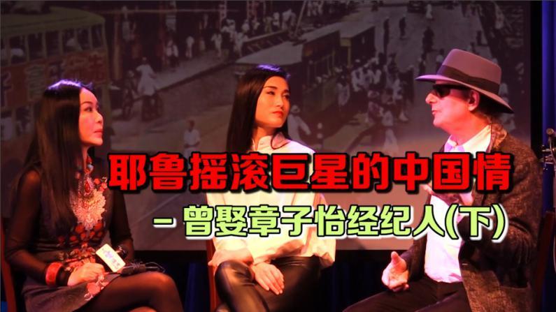 耶鲁摇滚巨星的中国情 - 曾娶章子怡经纪人(下)