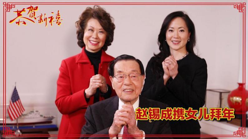 华人船王赵锡成携女儿赵小兰、赵安吉拜年
