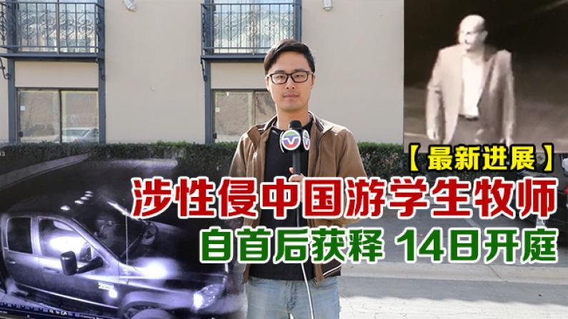 涉性侵中国游学生牧师 自首后获释 14日开庭