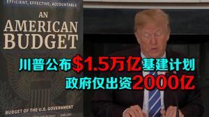 川普公布$1.5万亿基建计划 政府仅出资2000亿元