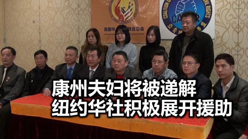 康州华裔夫妇面临强制递解  纽约华社声援 望国会议员相助