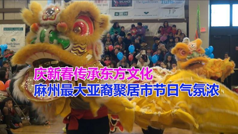 庆新春传承东方文化 麻州最大亚裔聚居市节日气氛浓