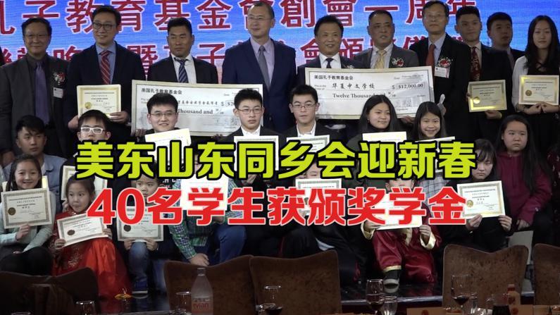 美东山东同乡会迎新春   40名学生获颁奖学金