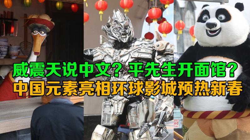 洛杉矶环球影城庆春节 功夫熊猫等中国元素吸引眼球