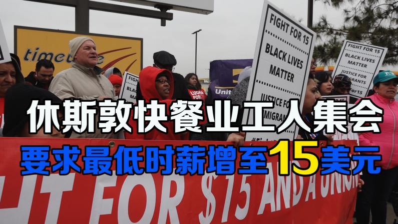 休斯敦快餐业工人集会 要求最低时薪增至15美元