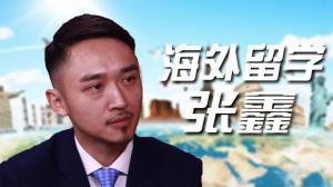 张鑫:留学那点事