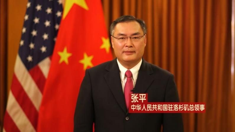 中国驻洛杉矶总领事张平新春贺词