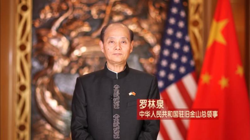 中国驻旧金山总领事罗林泉大使新春贺词