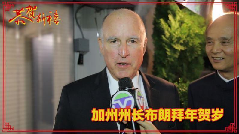 加州州长布朗新春拜年