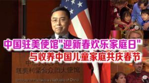 """中国驻美使馆举办""""迎新春欢乐家庭日""""活动  70余收养中国儿童家庭共庆春节"""