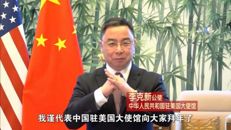 中国驻美国大使馆公使李克新新春贺词