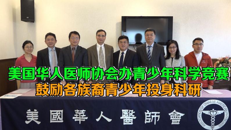 美国华人医师会办青少年科学竞赛 鼓励各族裔青少年投身科研