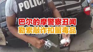 巴尔的摩警察丑闻 勒索敲诈扣留毒品