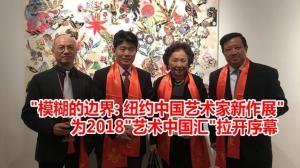 """""""模糊的边界:纽约中国艺术家新作展""""  为2018""""艺术中国汇""""拉开序幕"""