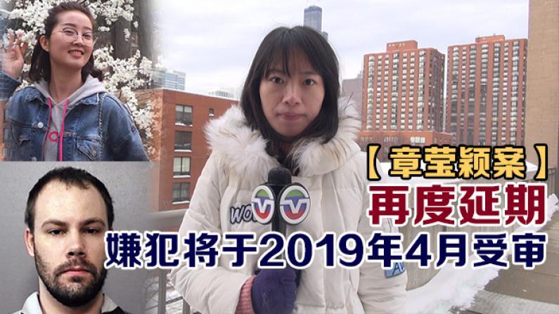 章莹颖案再度延期  嫌犯将于2019年4月受审
