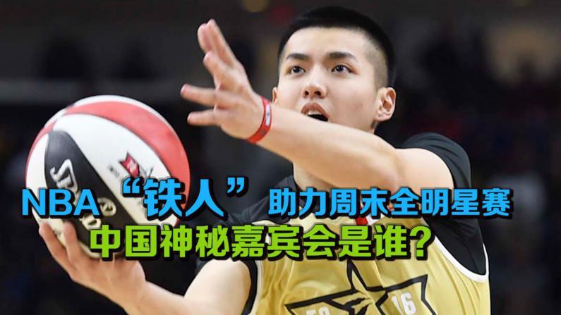 """NBA""""铁人""""助力全明星赛 中国神秘嘉宾会是谁?"""
