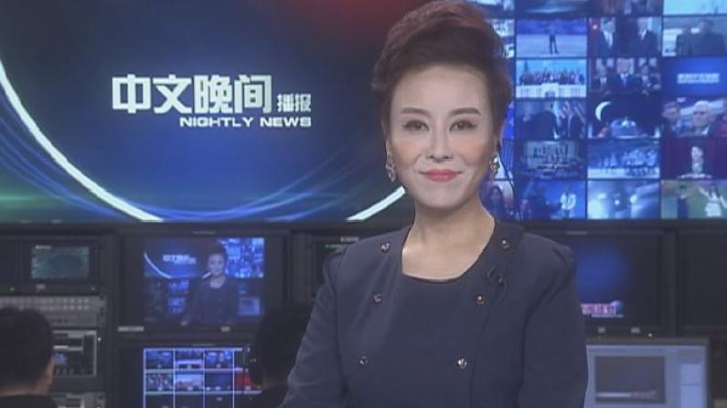 2018年02月13日中文晚间播报