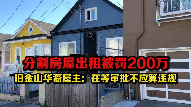 分割房屋出租被罚200万 旧金山华裔屋主:在等审批不应算违规