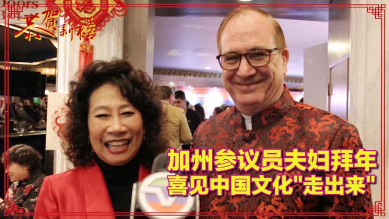 加州参议员与哈佛智库主席夫妇齐拜年
