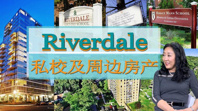 "Riverdale三大著名私校和""以房养学""的投资选择"
