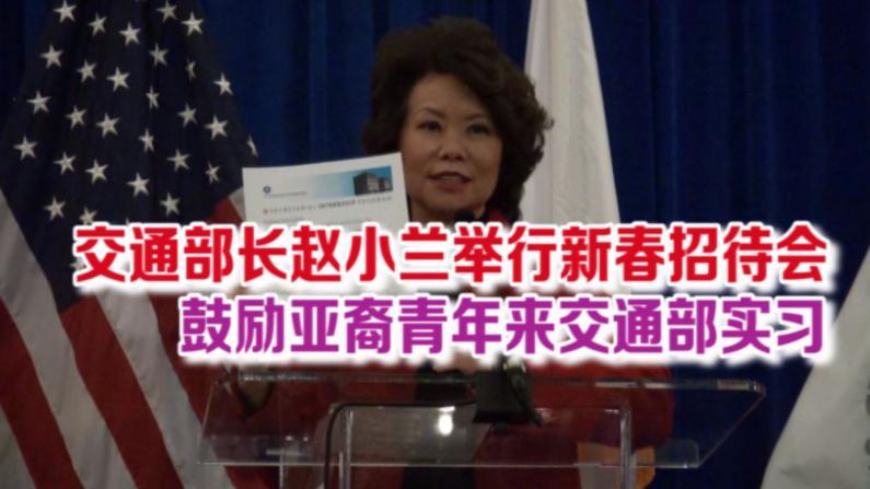 交通部长赵小兰举行新春招待会 鼓励亚裔青年申请交通部实习生项目
